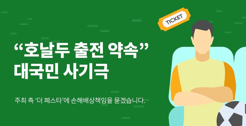 '호날두 노쇼(NoShow)' 대국민 사기극 손해배상청구 집단소송