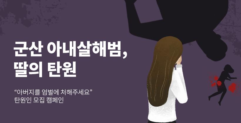 군산 아내살해범, 딸의 탄원