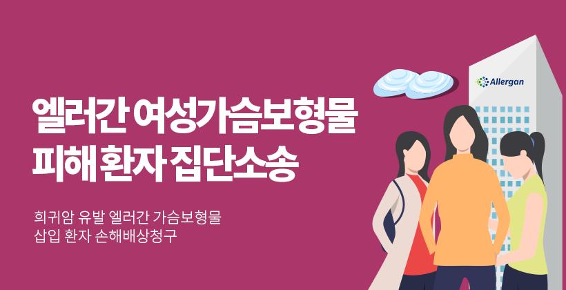 엘러간 여성가슴보형물 피해 환자 집단소송