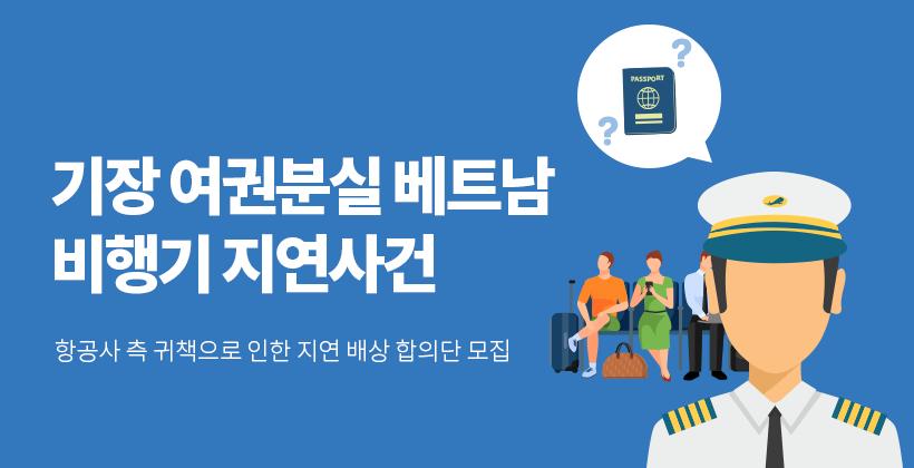 기장 여권분실 베트남 비행기 지연사건