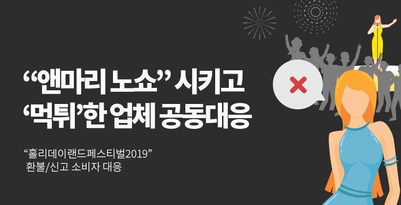 """""""앤마리 노쇼"""" 시키고 '먹튀'한 업체 공동대응"""