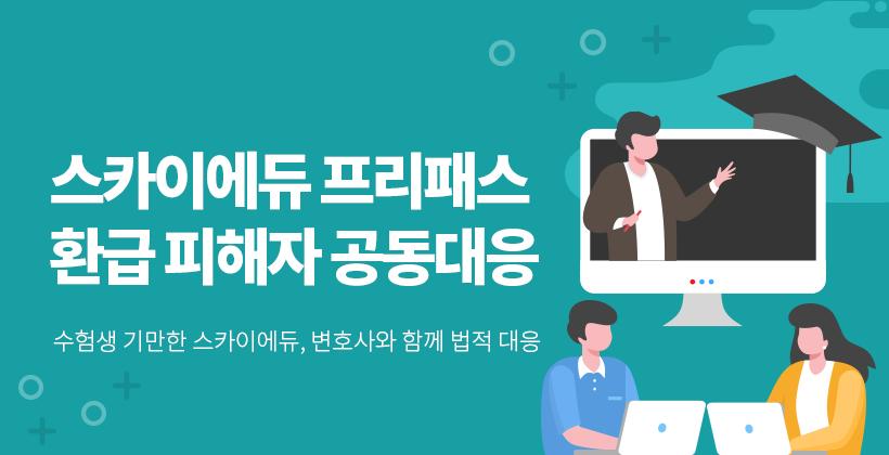 스카이에듀 프리패스 환급 피해자 공동대응